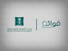 "Ministry of Commerce and Industry ""MCI"" launches Qawaem services"